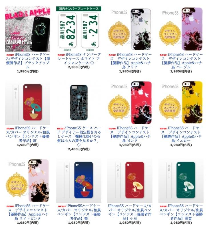 コスモウェブ、「iPhone 5S」ケースを先行予約販売開始