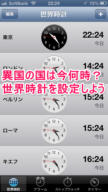 異国の国は今何時?世界時計を設定しよう【iPhone・iPad Tips・小技・裏技集】