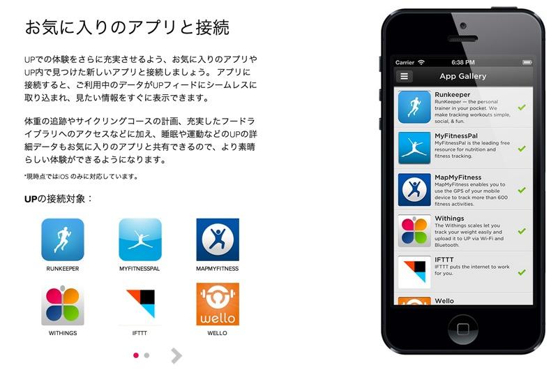 Jawbone、「Up by Jawbone」が他のサービスやアプリなどとの連携が可能に