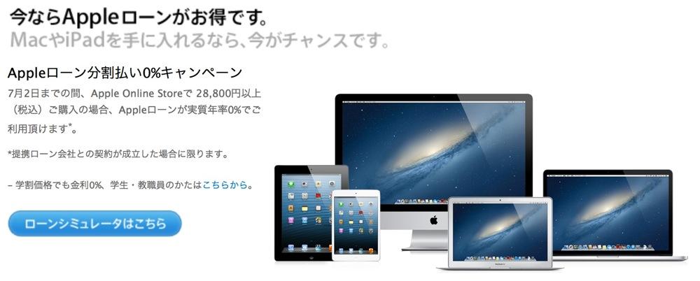 Apple Online Store、「Appleローン分割払い0%キャンペーン」を2013年7月2日まで実施