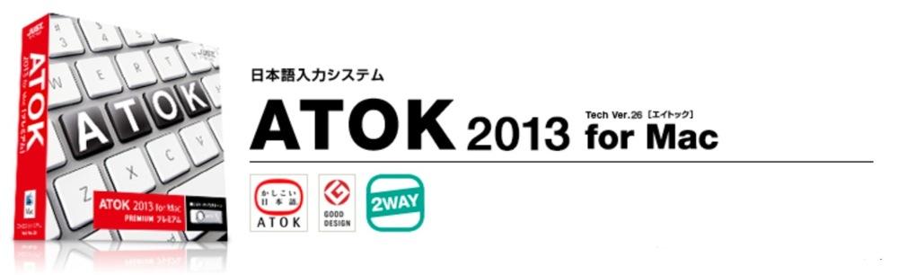 ジャストシステム、Mac用の最新日本語入力システム「ATOK 2013 for Mac」を6月28日(金)に発売へ
