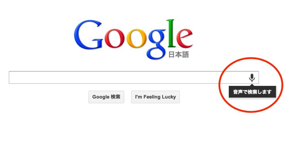 Googleonseikensakuchrome