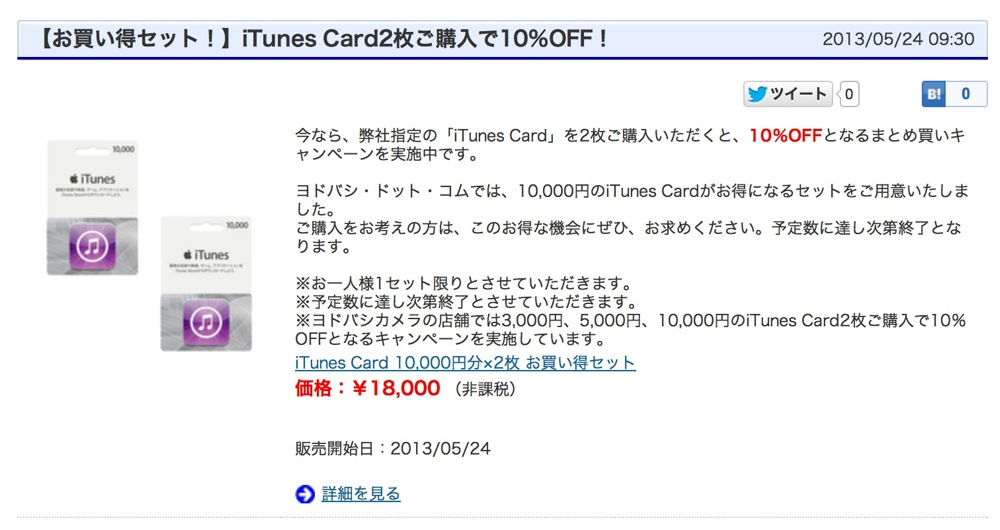 Itunescardyodobashi