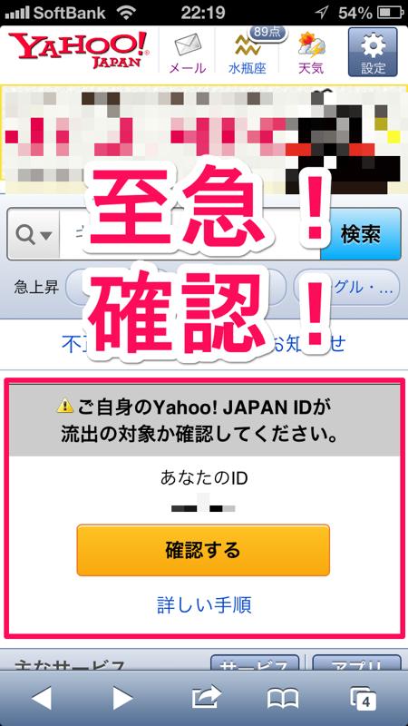Yahooid 01