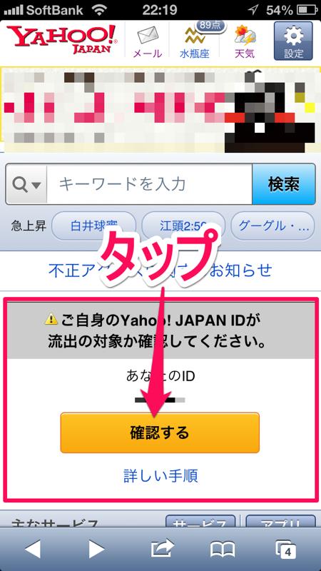 Yahooid 02