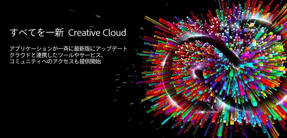 アドビステムズ、Adobe Creative Cloudのメジャーアップデートの提供開始を発表