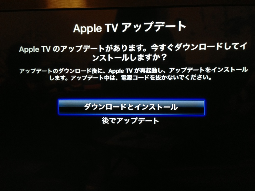Appletvupdate