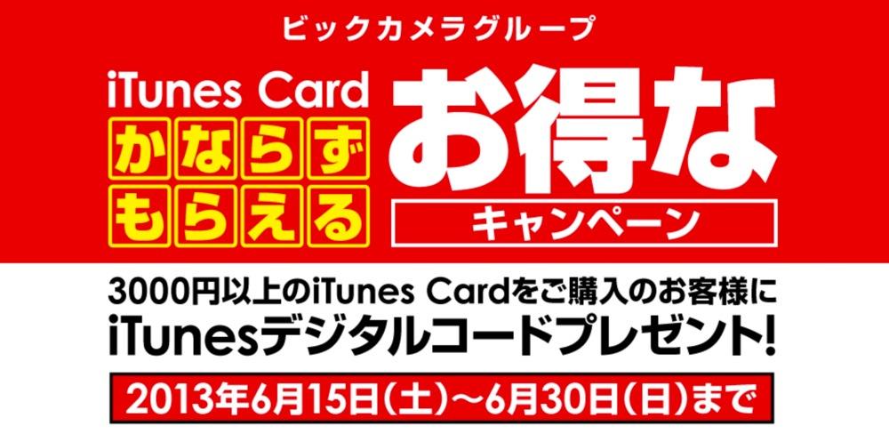 ビックカメラグループ、iTunes Card購入者に最大2,000円分のiTunesデジタルコードをプレゼントするキャンペーンを開始(2013年6月30日まで)