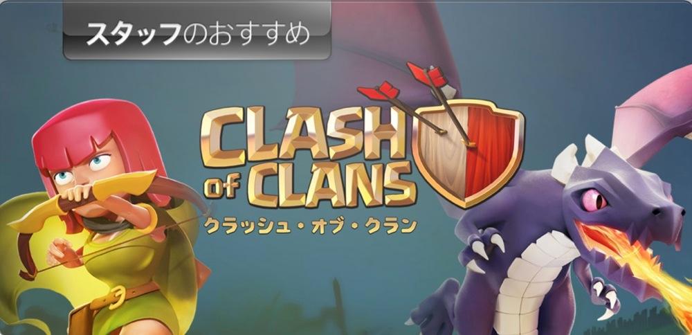 Apple、App Storeの「スタッフのおすすめ」で「Clash of Clans」などをピックアップ