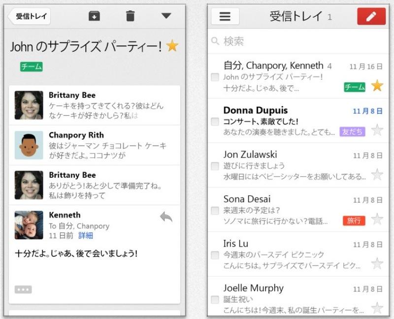 Google、新しい通知オプションと受信トレイを搭載したiOSアプリ「Gmail 2.3.14159」リリース