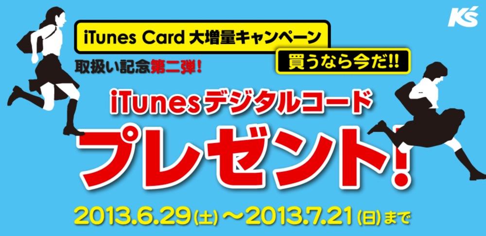 ケーズデンキ、iTunes Card購入者に最大2,000円分のiTunesデジタルコードをプレゼントするキャンペーンを開始(2013年7月21日まで)