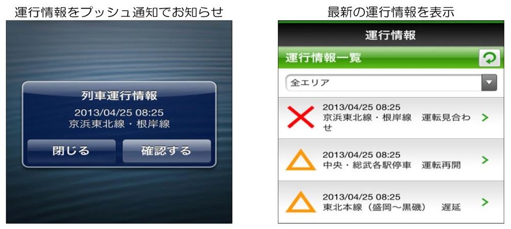 JR東日本、運行情報プッシュ通知や運行情報を表示するiPhoneアプリ「JR東日本 列車運行情報」を6月17日リリース