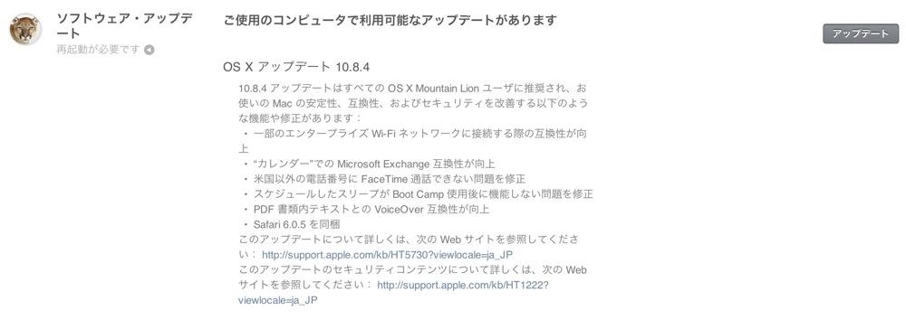 Apple、いくつかの改善と「Safari 6.0.5」を同梱した「OS X 10.8.4」リリース
