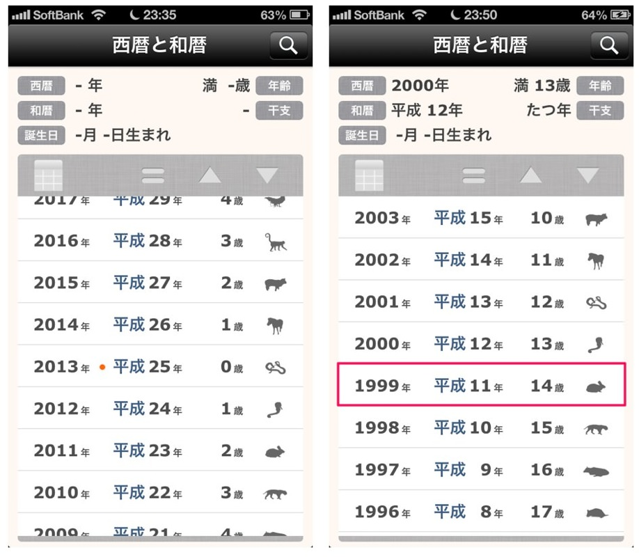 就職活動で大活躍!iPhoneアプリ「西暦と和暦と年齢計算」【iPhone・iPad Tips・小技・裏技集】