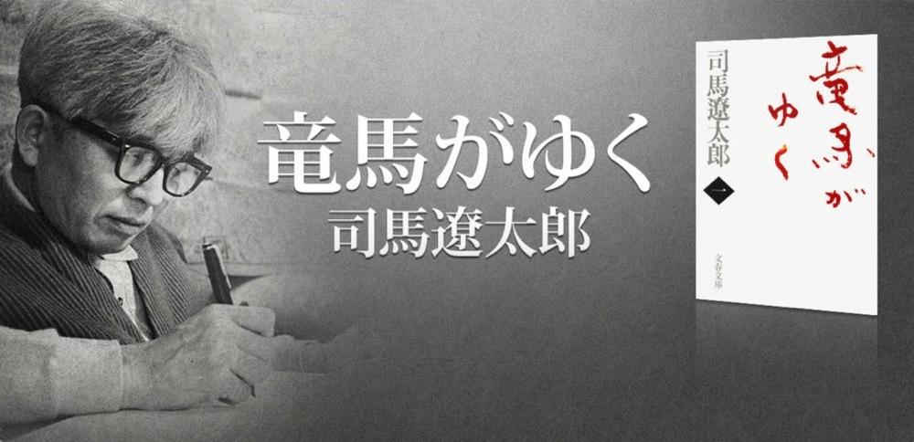 司馬遼太郎の「竜馬がゆく」がiBooks StoreやKindleストアで配信開始
