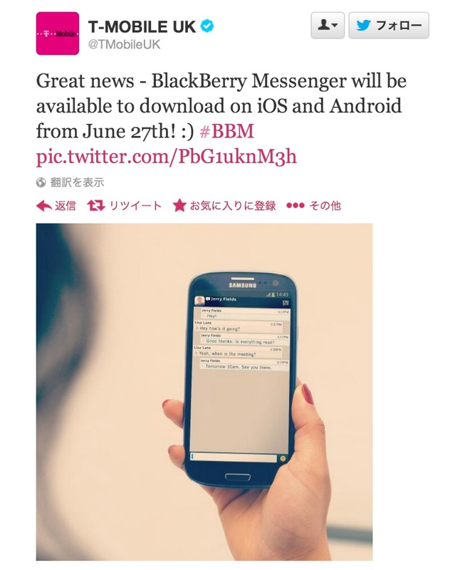【Update】BlackBerry、iOS向け「BlackBerry Messenger」アプリを6月27日にリリース