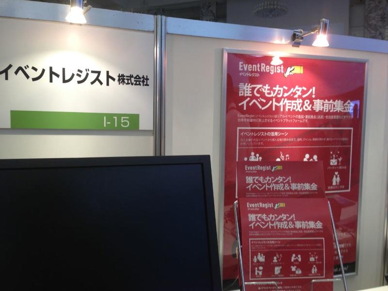Softbank World 2013レポート:イベントレジスト株式会社、Softbank World 2013でも使われている「EventRegist」を紹介