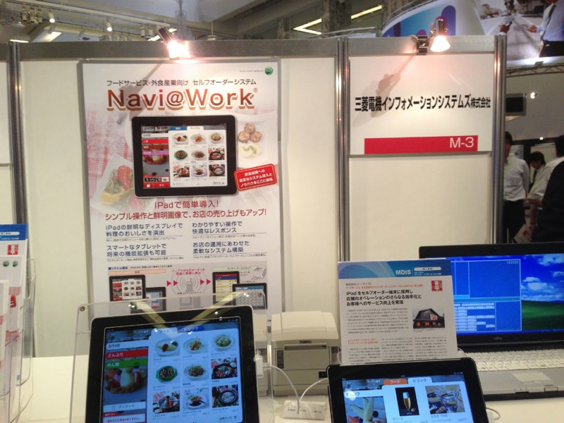 Softbank World 2013レポート:三菱電機インフォメーションシステムズ、外食産業向けセルフオーダーシステム「Navi@Work」を紹介