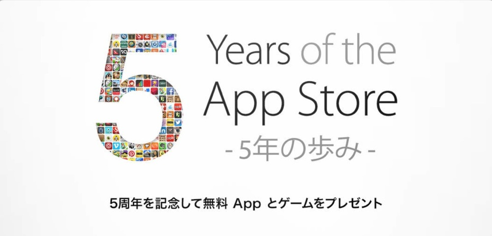 A5yearsoftheappstore