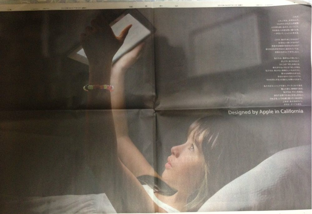 Apple Japan、3度目となる新聞全面広告「Designed by Apple in California」を掲載