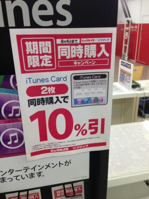ビックカメラ・ヨドバシカメラで「iTunes Card」2枚同時購入で10%OFFになるキャンペーンを実施中(2013年8月4日まで)