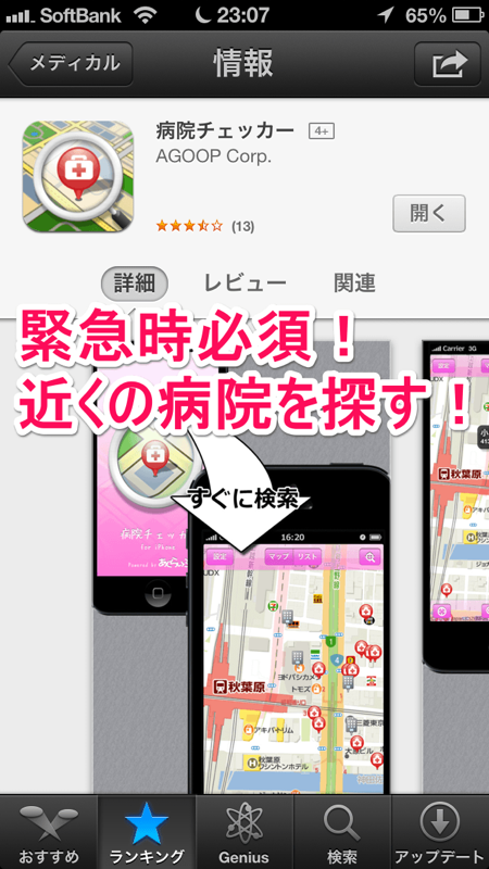 緊急時必須!近くの病院を探す!iPhoneアプリ「病院チェッカー」【iPhone・iPad Tips・小技・裏技集】