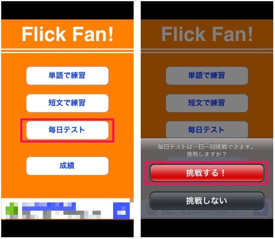 Flick 10 2