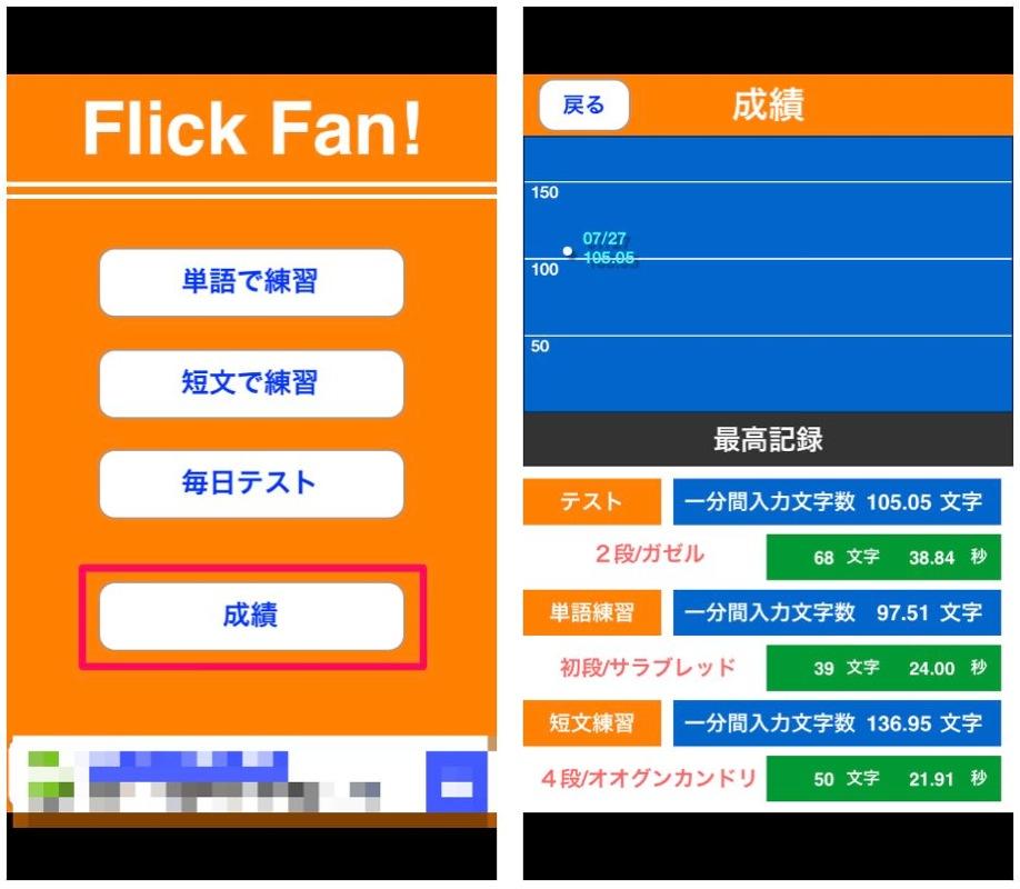 Flick 12 2