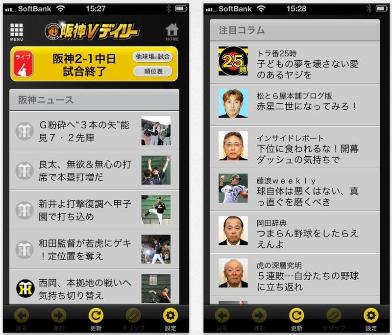 神戸新聞社、阪神タイガース球団公認iOSアプリ「阪神Vデイリー」リリース