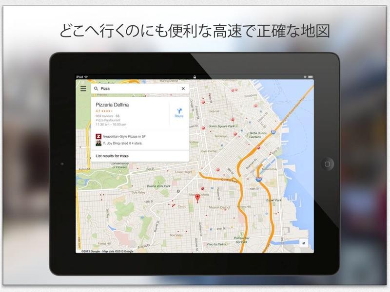 Google、iPadに対応したiOSアプリ「Google Maps 2.0」リリース