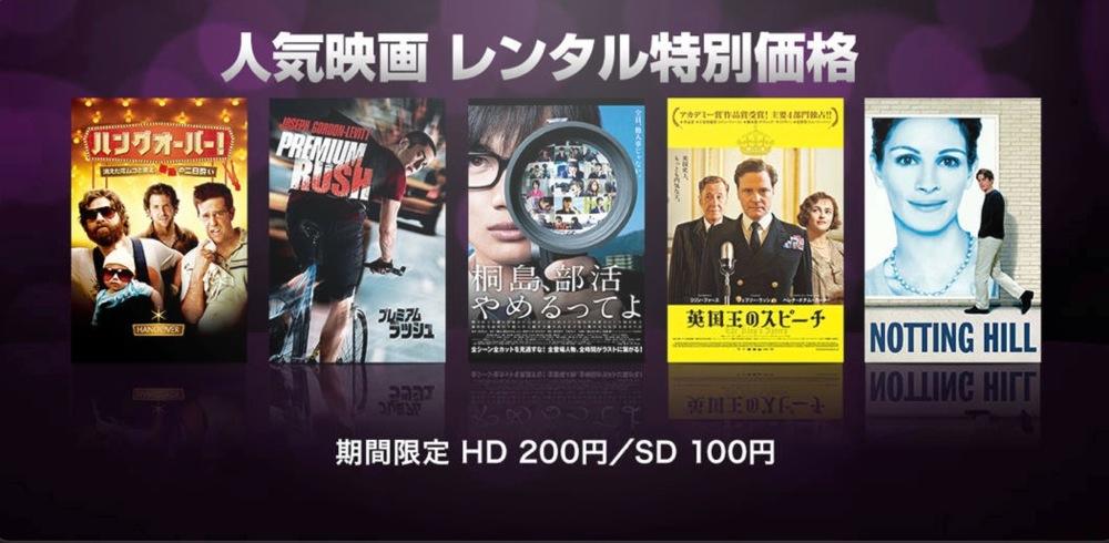 iTunes Movie Store、期間限定で人気映画を特別価格でレンタルできるキャンペーンを実施中(2013年7月23日まで)