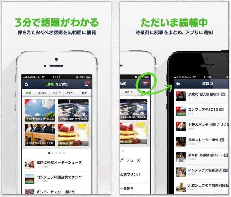 LINE、3分で話題やニュースがわかるiPhone向けニュースアプリ「LINE NEWS」リリース
