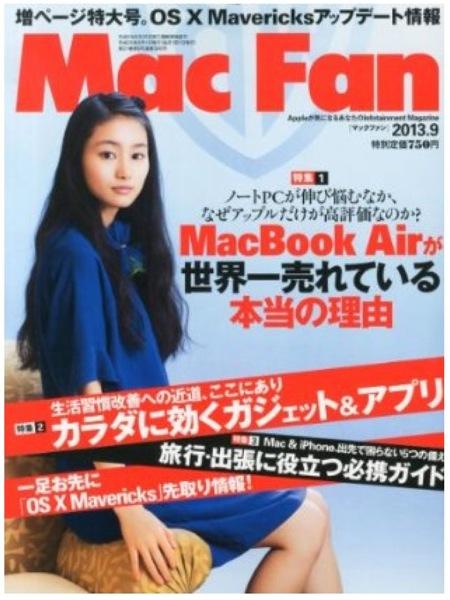Mac Fan、2013年9月号で「廉価版iPhone」と「iPad (第5世代)」の筐体写真を掲載!?
