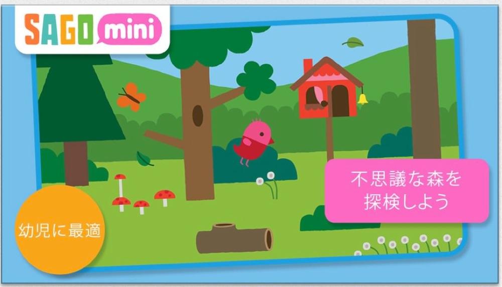 Apple、「今週のApp」として「Sago Mini Forest Flyer」を無料で配信中
