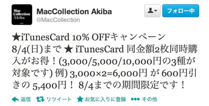 ソフマップ、同額のiTunes Card2枚購入で10%OFFになるキャンペーンを実施中(2013年8月4日まで)