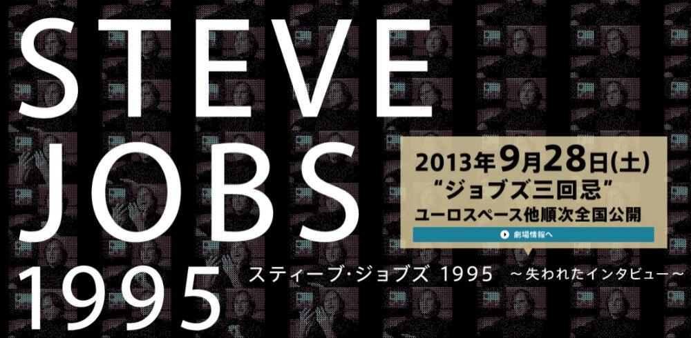 Stevejobs1995