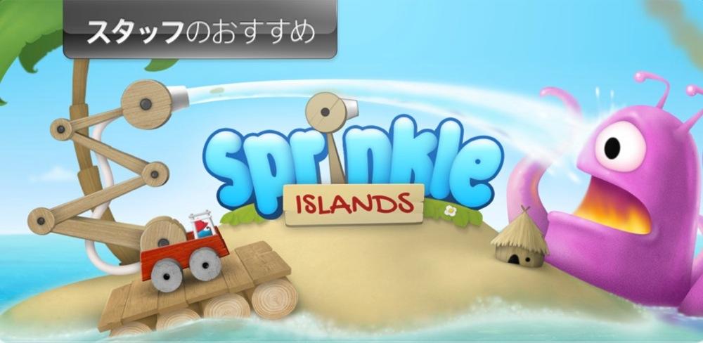 Apple、App Storeなどの「スタッフのおすすめ」で「Sprinkle Islands」などをピックアップ