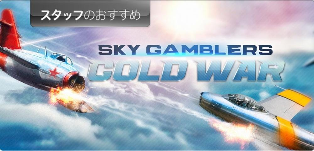 Apple、App Storeなどの「スタッフのおすすめ」で「Sky Gamblers: Cold War」などをピックアップ