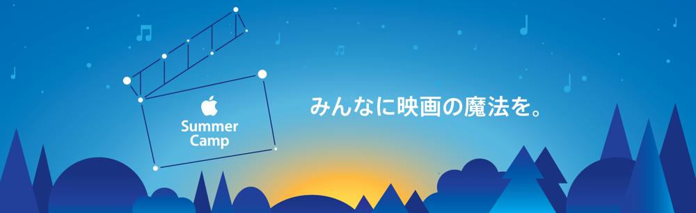 Apple Japan、子どもたちが映画作りに挑戦できる「サマーキャンプ」を開催