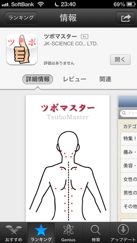 Tsubo 02