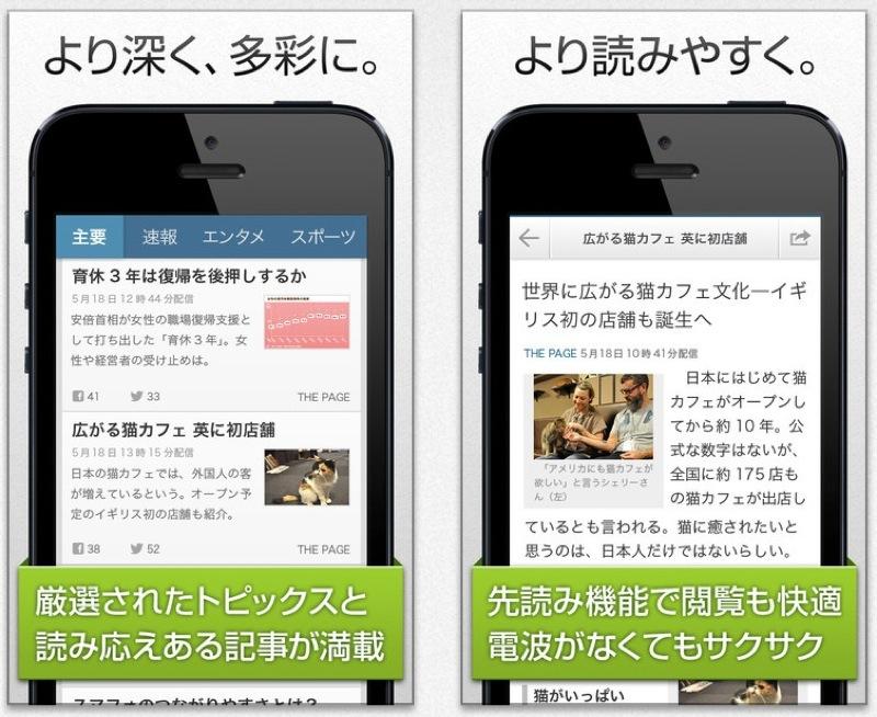 ヤフー、iPhone版「Yahoo!ヘッドライン」をリニューアルした「Yahoo!ニュース」リリース