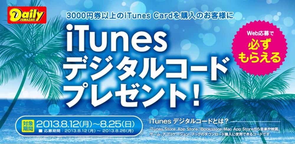 デイリーヤマザキ、iTunes Card購入額に対して最大2,000円分のiTunesデジタルコードをプレゼントするキャンペーンを開始(2013年8月25日まで)