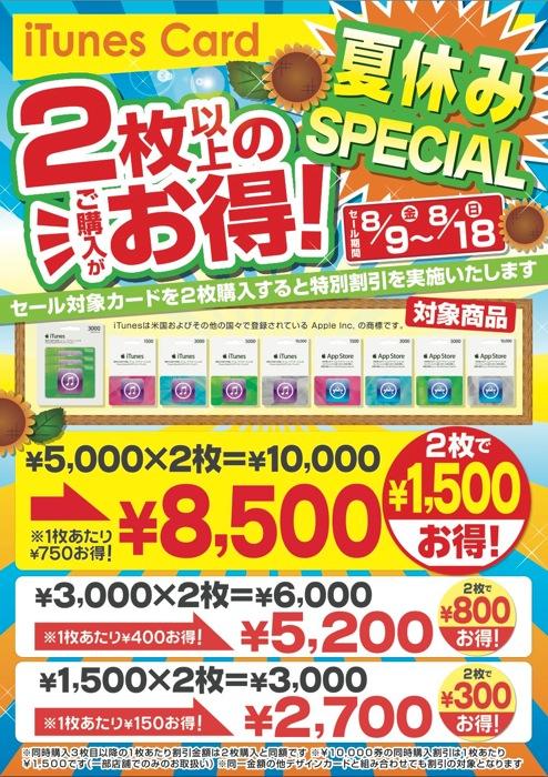 ドン・キホーテ、対象のiTunes Cardを2枚以上同時購入すると特別割引となる「iTunes Card スペシャルセール」を実施中(2013年8月18日まで)