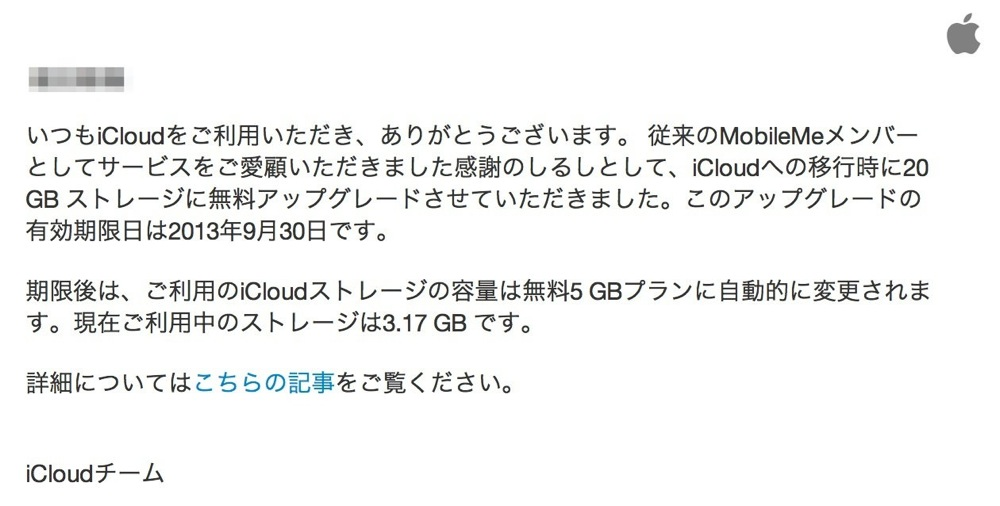 Apple、MobileMeメンバーを対象にしたiCloudの無料アップグレード(20GB)の有効期限が2013年9月30日までと案内