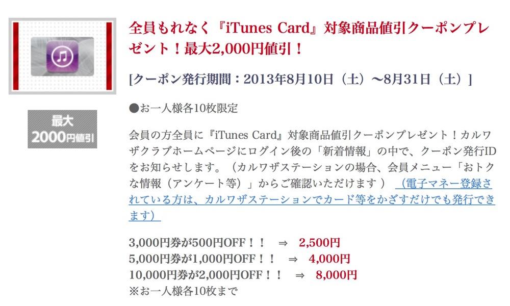 サークルKサンクス、カルワザ会員限定でiTunes Cardが最大2,000円おトクになるキャンペーンを実施中 (2013年8月31日まで)
