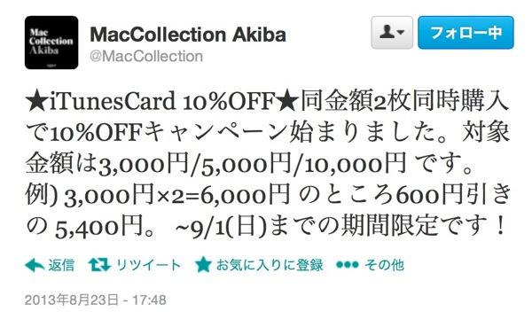 ヨドバシカメラ、ビックカメラ、ソフマップで「iTunes Card」2枚同時購入で10%OFFになるキャンペーンを実施中(2013年9月1日まで)
