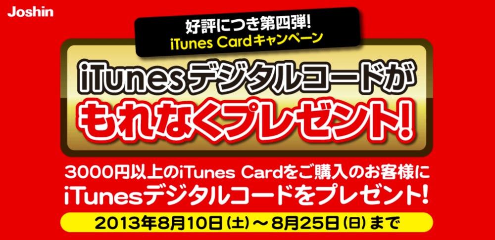 ジョーシン、iTunes Card購入額に対して最大2,000円分のiTunesデジタルコードをプレゼントするキャンペーンを開始(2013年8月25日まで)