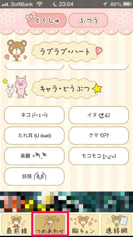 Kaomoji 10