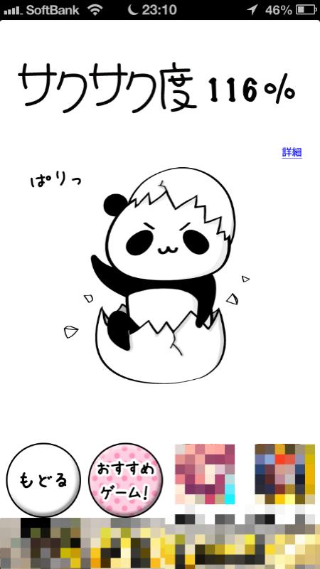 Sakusaku 07