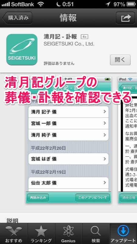 Seigetsuki 01